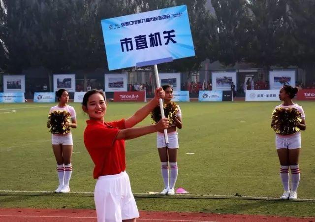 张家口市第八届市民运动会开幕