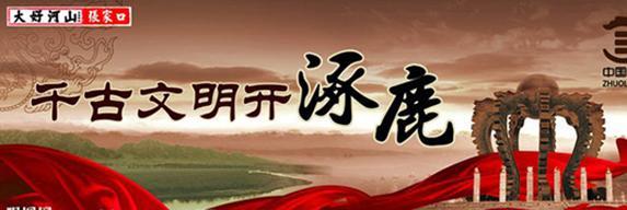 """国家优选""""千年古县"""" 张家口这两个县上榜"""