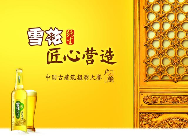 作品征集‖中国古建筑摄影大赛·户牖(you)