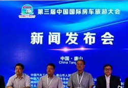 第三届中国国际房车旅游大会将于9月7日在唐山开幕