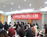 承德市场监督管理局举办医疗器械监管知识培训班