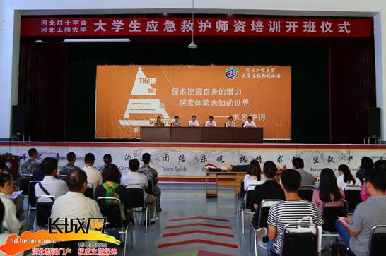 邯郸:应急救护师资培训班开班 7800名大学生参加