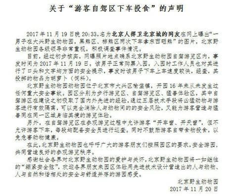 据工作人员介绍,北京大兴野生动物园整体分为三个区域,分别为步行