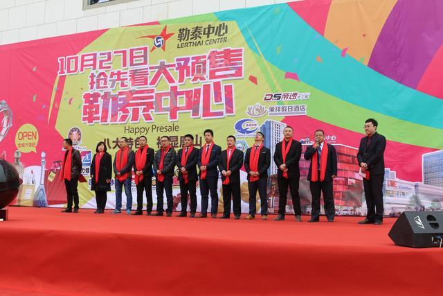 唐山勒泰中心大预售 11大主力品牌豪华阵容齐亮相
