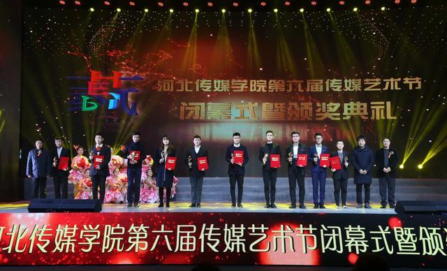 河北传媒学院第六届传媒艺术节闭幕