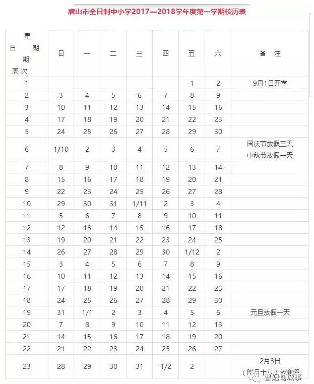 【2018唐山三模】唐山中小学2018年寒假及暑假时间
