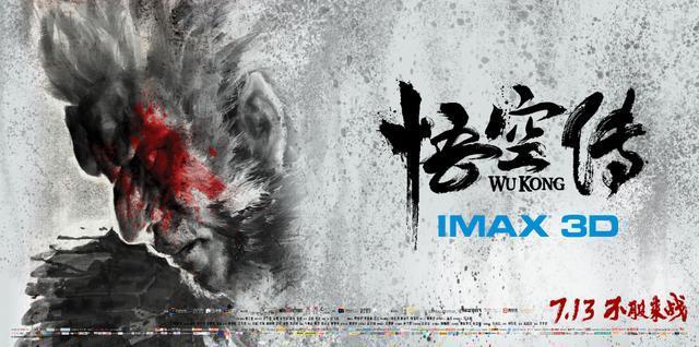 《悟空传》曝IMAX海报 中国风泼墨写意热血涌动