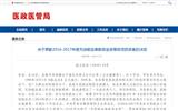 """河北省连续第五次被评为""""无偿献血先进省"""""""