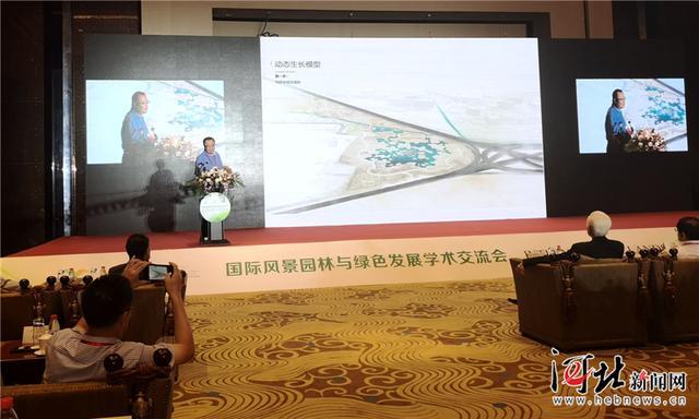 国际风景园林与绿色发展学术交流会在秦皇岛举办