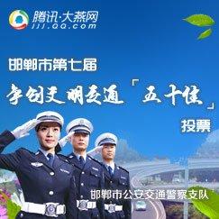 """邯郸第七届争创文明交通""""五十佳""""投票"""
