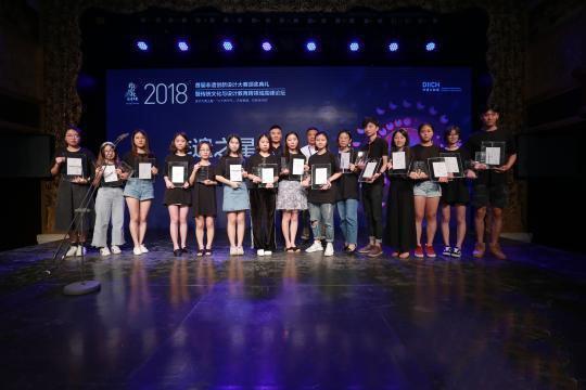 首届非遗创新设计大赛颁奖典礼在京举行