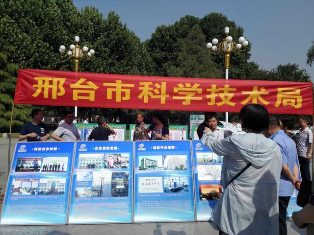 邢台市科技局科普站设置展板,发放宣传册