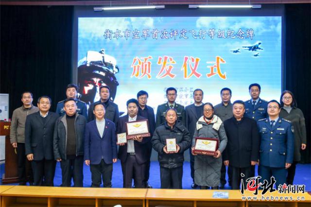 衡水房产网-空军招飞局为衡水飞行员及家庭颁发纪念牌和荣誉匾