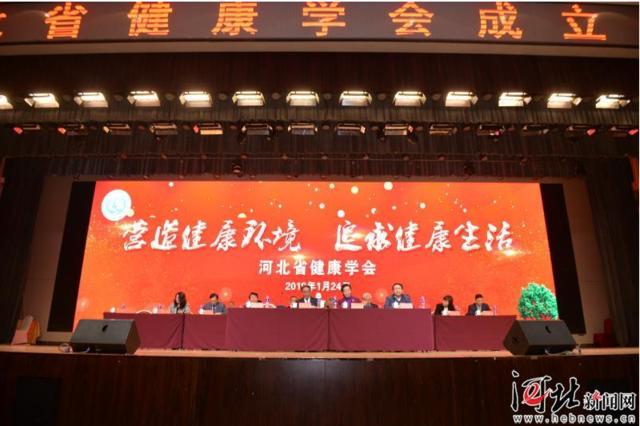 健康领域的非营利性组织!河北省健康学会成立