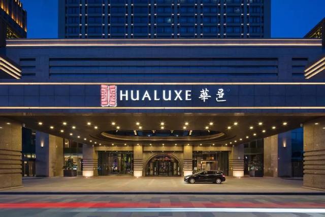张家口容辰华邑酒店将如何演绎一场会奖盛宴?