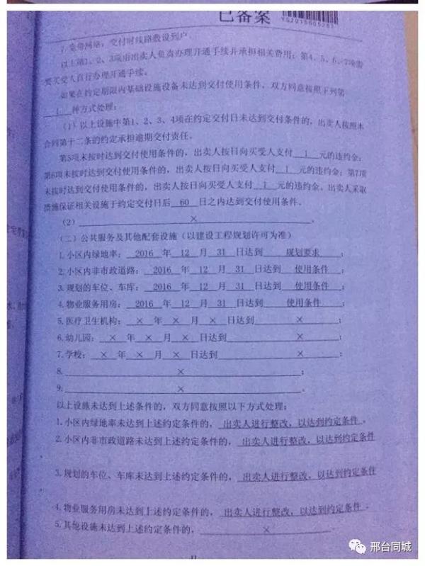 邢台一小区逾期半年未交房 业主维权遭殴打!