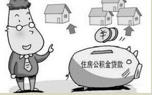 石家庄住房公积金贷款新规 贷款限制二套房