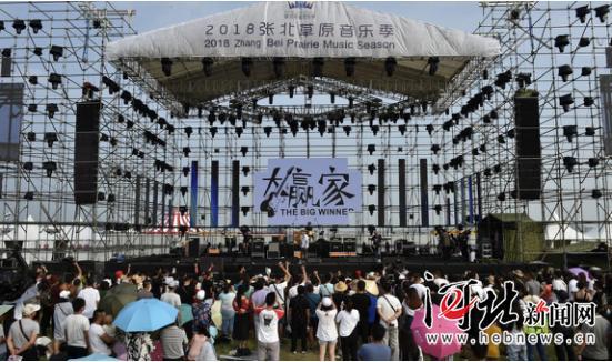 继续嗨!8月17日张北草原音乐季第二季开幕