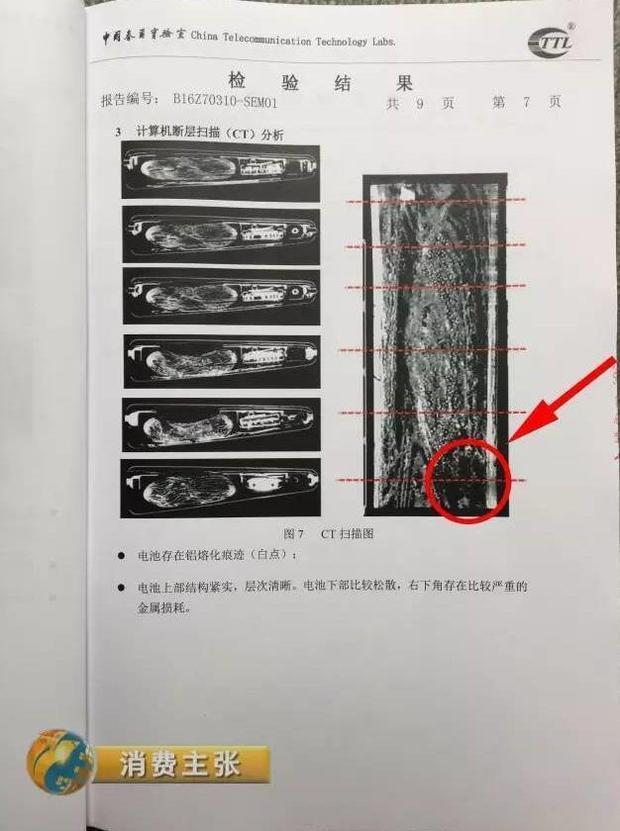 三星Note7爆炸报告出炉!看完中国人都怒了
