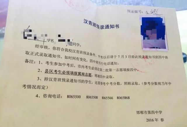 邯郸市四中冀南中学4月份预录招生 放弃入学的退还学费需到9月份图片