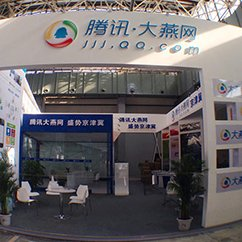 2015年中国・廊坊国际经济贸易洽谈会