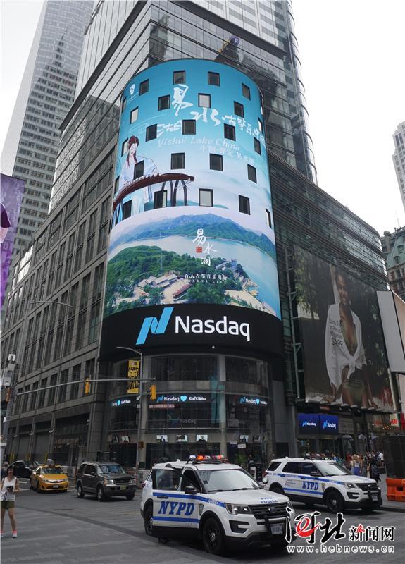 易水湖景区亮相美国纽约时代广场纳斯达克大屏幕