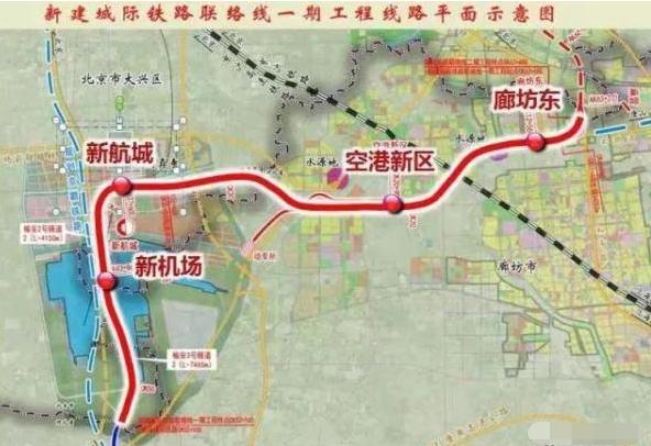 重磅!连接廊坊与北京城际铁路计划开通时间表公布