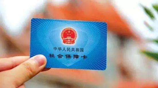 河北省社保缴费基数或将调整 公布在即!