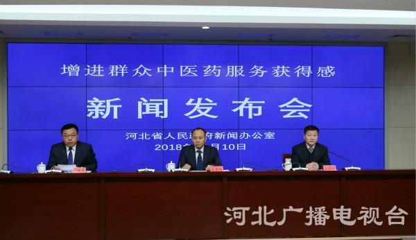 """河北省中医药管理局就""""增进群众中医药服务获得感进展情况""""召开了新闻发布会。图为新闻发布会现场。张若晨 摄"""