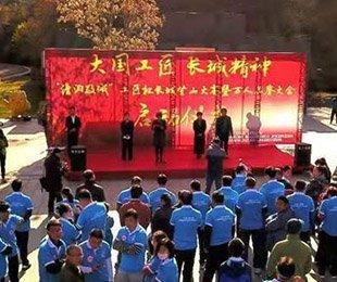 滦平县举办金山岭长城登山大赛