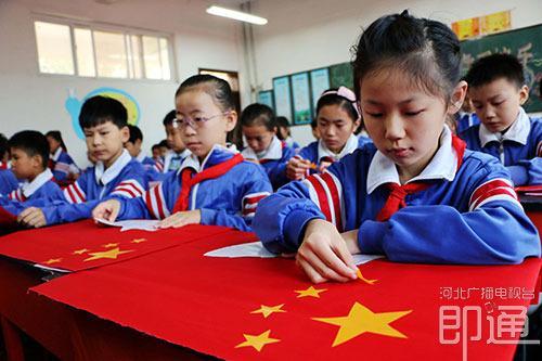 邯郸:小学生手工制作国旗迎国庆