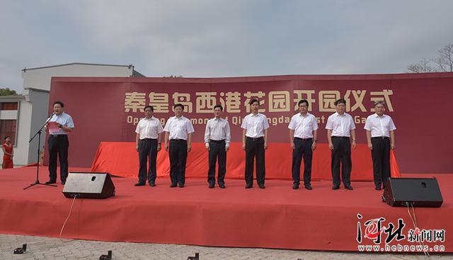 秦皇岛西港花园正式向游客开放