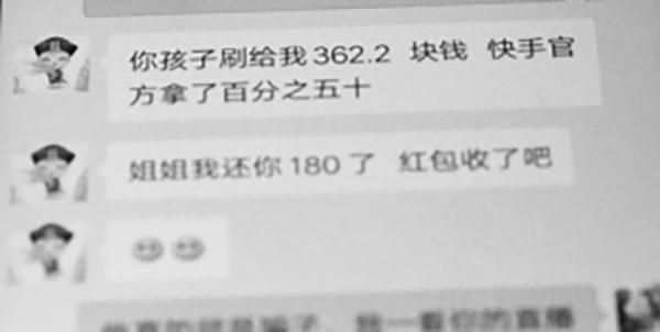 河北一小学生受主播诱导 一天打赏网游主播七千元