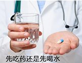 """先吃药还是先喝水?快来get正确服药""""姿势"""""""
