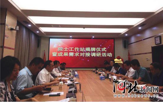 赵春江院士工作站落户河北省农业技术推广总站