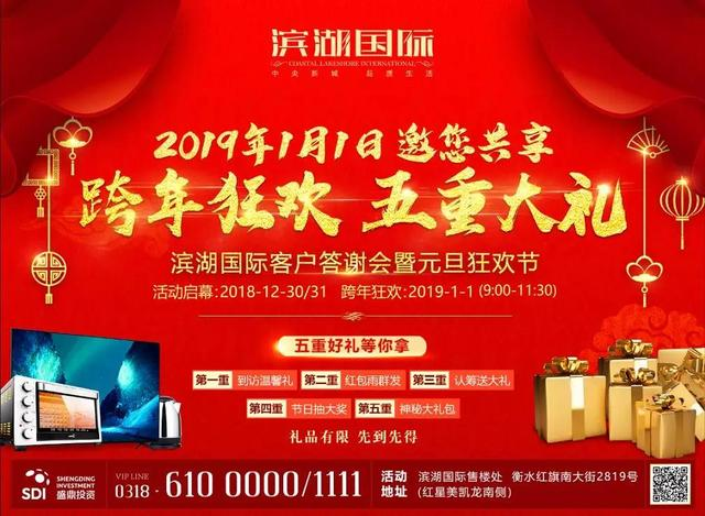 致敬!感恩!跨年狂欢,滨湖国际邀您嗨翻天!