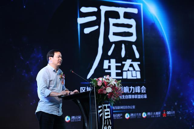 """腾讯""""源生态""""区域智创媒体影响力峰会:大燕网发布""""源生态""""计划"""