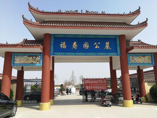 福寿园公墓门前. 王鹏摄图片