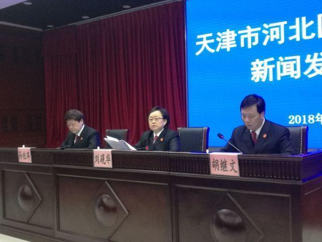 天津市河北区法院通报年轻人离婚案件特点及典型案例