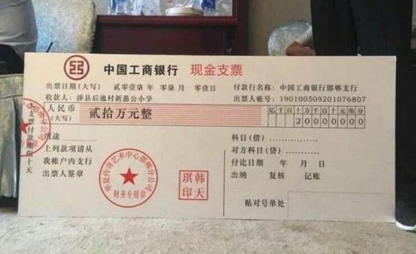河北一希望小学遭遇诈捐 20万捐款变2千元
