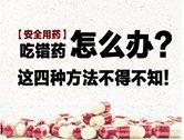 【安全用药】吃错药怎么办?这四种方法不得不知!