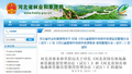 河北省将实行国有林场场长森林资源离任审计