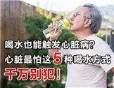 心脏最怕这5种喝水方式,千万别犯!