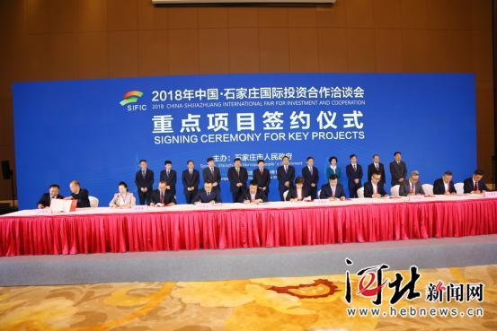 1027.1亿!石家庄国际投资互助洽谈会签约92个项目