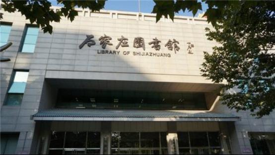 """河北这29家图书馆获评""""国家一级图书馆"""""""