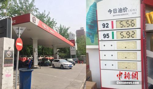 油价上调创年内最大涨幅 加满一箱油约多花10.5元