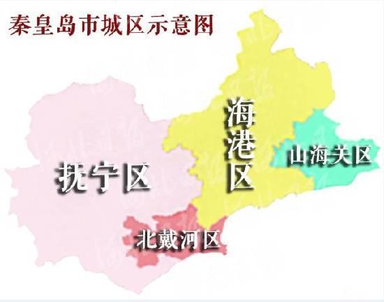 秦皇岛区划调整 设立抚宁区