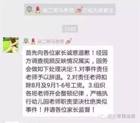 沧州某幼儿园老师打孩子视频曝光