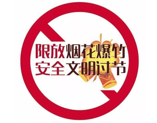 """最新消息!雄安新区三县出台春节""""禁炮""""规定"""