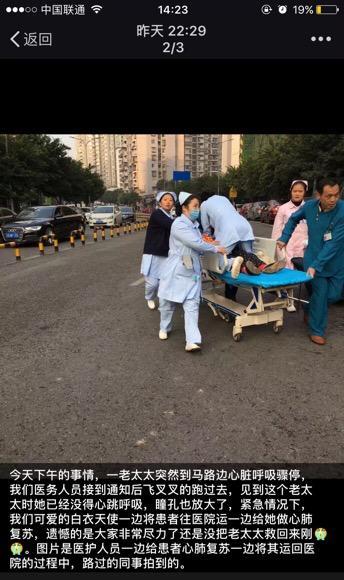 8旬老人路边心脏骤停 急诊护士跪担架车上抢救走红